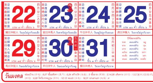 วันมงคลเป็นภาษาไทยจีน