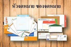 โรงพิมพ์หัวจดหมายซองจดหมาย